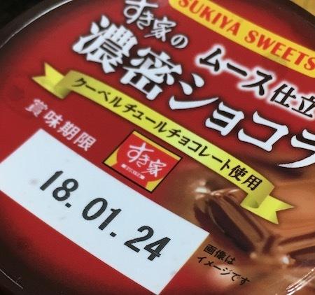 ゼンショーHD 濃密ショコラ