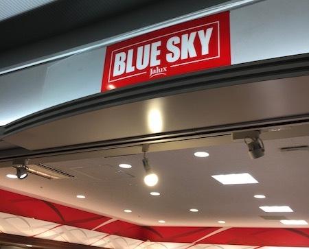 JALUX 羽田空港の売店にやってきました