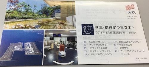 オリックス 株主通信 悠 No.54