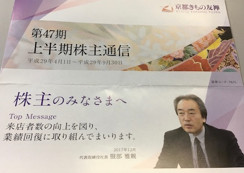 京都きもの友禅 第47期上半期株主通信