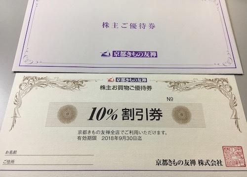 京都きもの友禅 2017年9月権利確定分の株主優待
