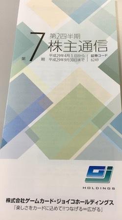ゲームカード・ジョイコHD 第7期 第2四半期株主通信