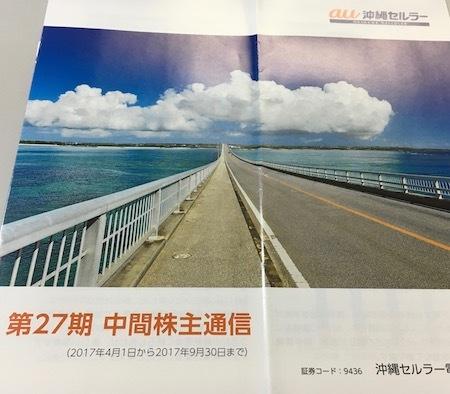 沖縄セルラー電話 第27期中間株主通信