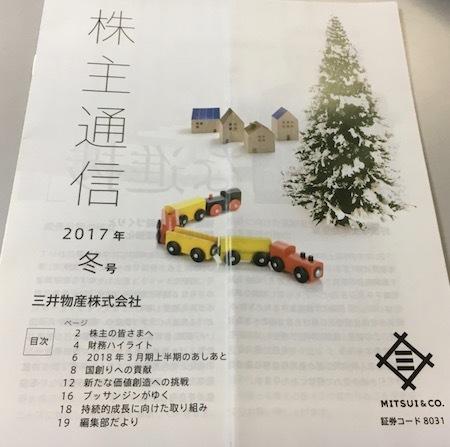 三井物産 2017年冬号