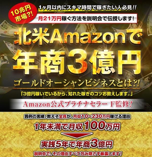 年商3億円北米Amazon無料セミナー