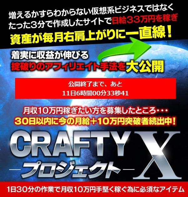 CRAFTY-X-プロジェクト