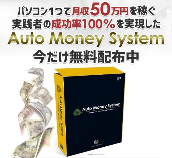 Auto Money System