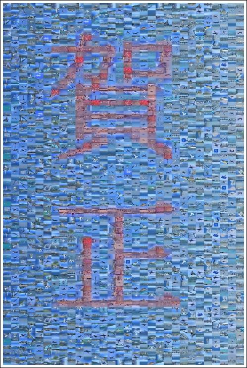 モザイク 賀正 Mosaic03-SS