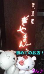 ぎやまん-HANARE-①1