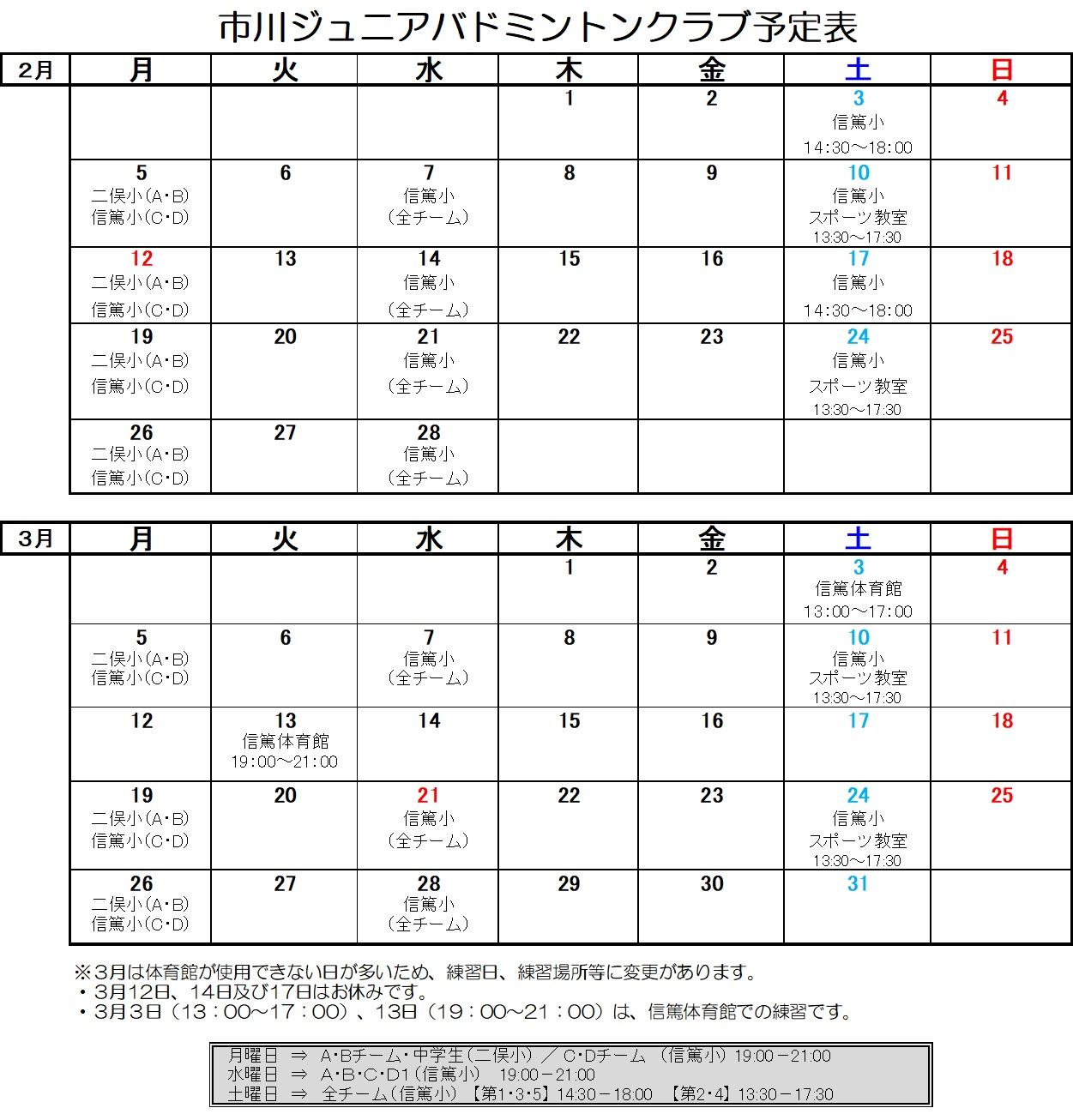 2・3月予定表