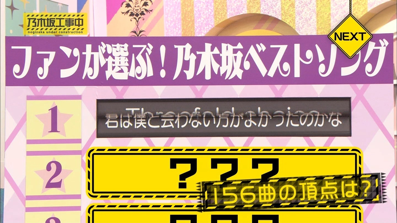 乃木坂工事中 ファンが選ぶ!!乃木坂46ベストソング歌謡祭