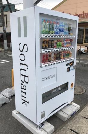 ソフトバンク姉崎店