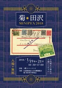 菊・田沢MINIPEX2018