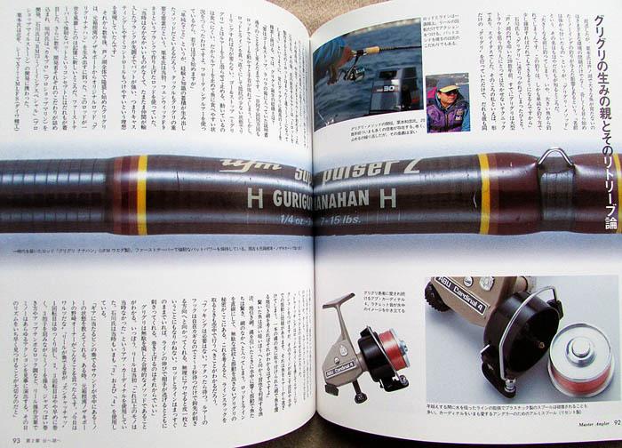 日本の鮭鱒釣り