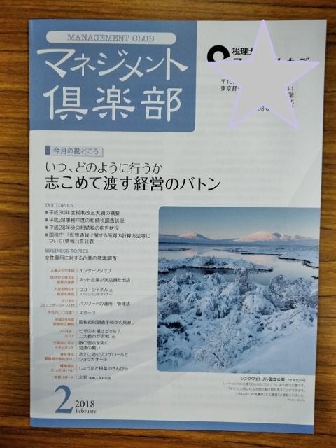 税理士通信冊子の海外情報1