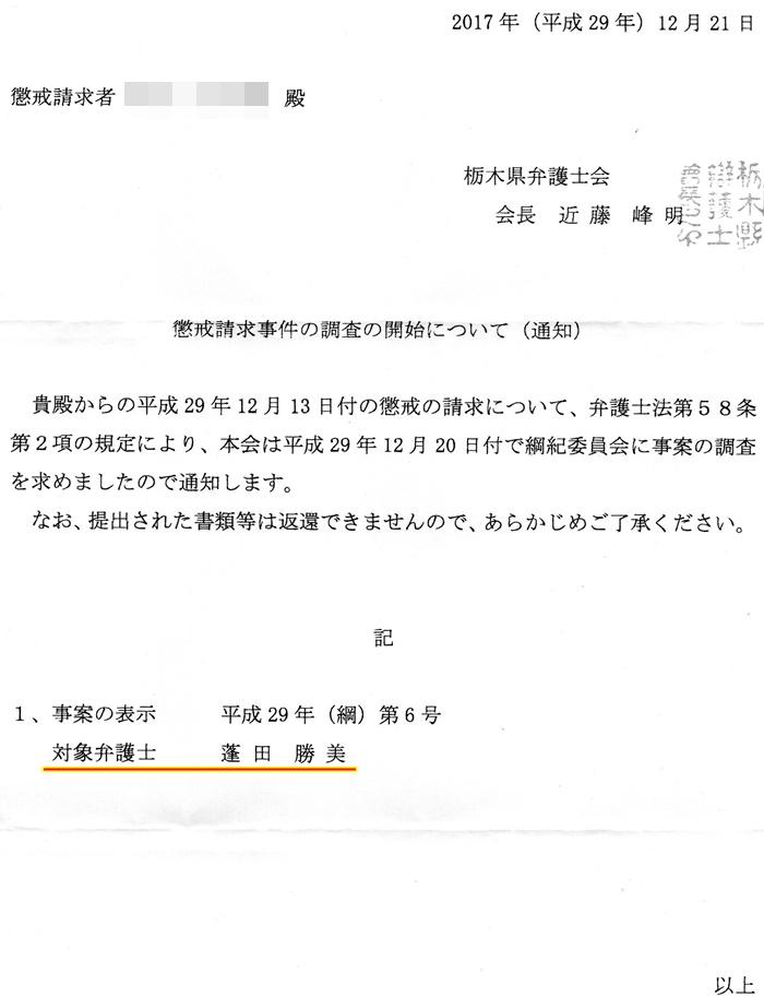 懲戒請求開始 蓬田勝美弁護士