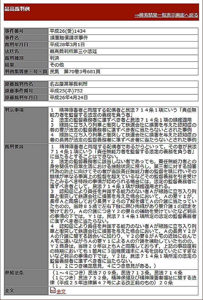 JR東海認知症事故賠償訴訟