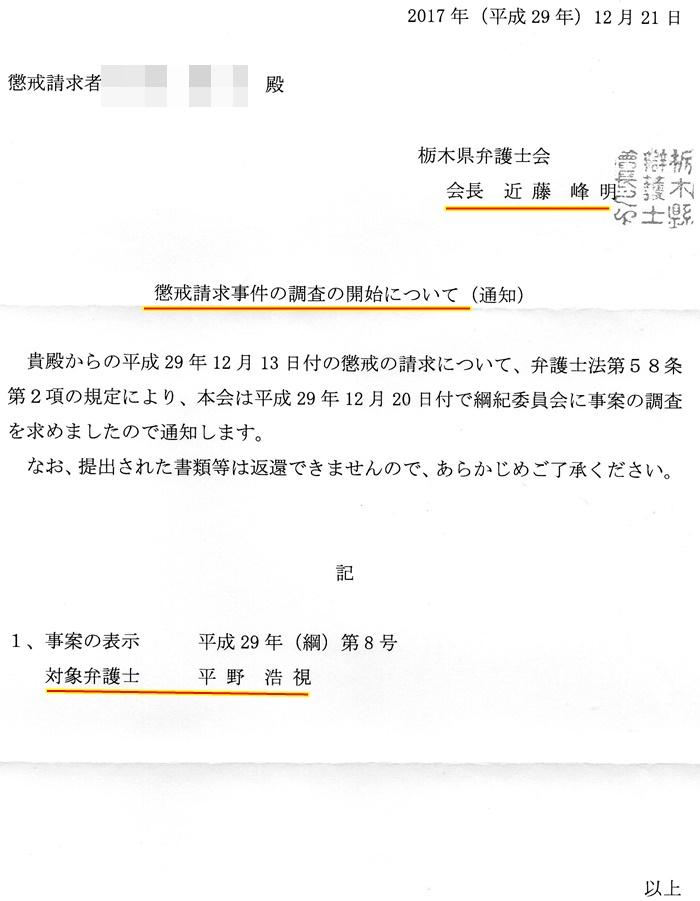 懲戒請求開始 平野浩視弁護士