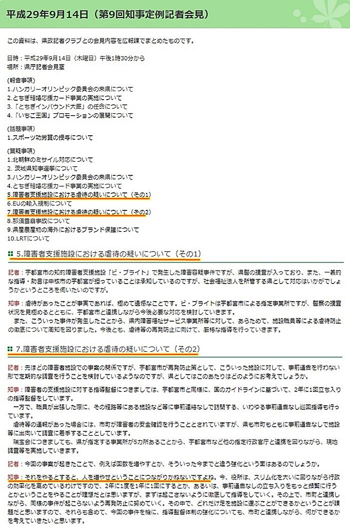 福田富一知事 栃木県 障害者施設事件