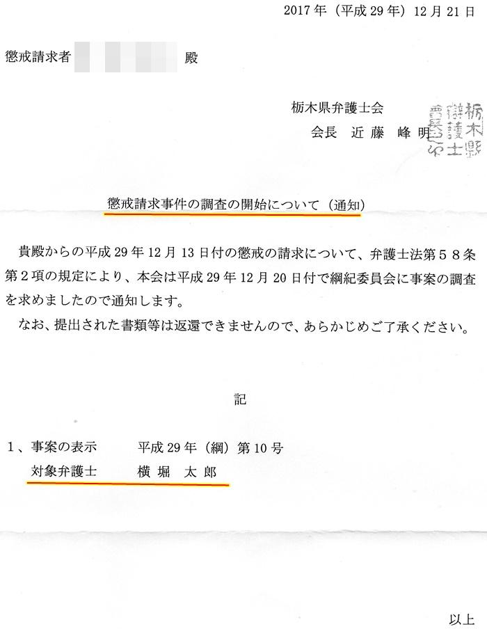 懲戒請求開始 横堀太郎弁護士