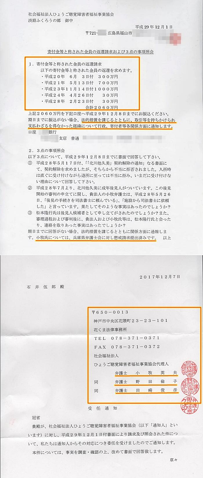 松本隆行弁護士 みなと元町法律事務所 北川他久美 淡路ふくろうの郷 2