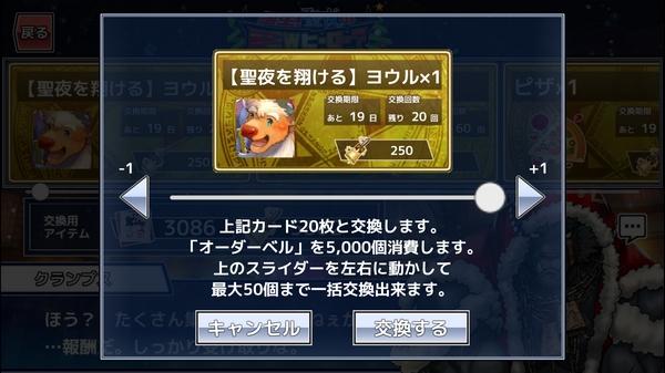 聖夜ヒーローベル稼ぎパーティ (1)