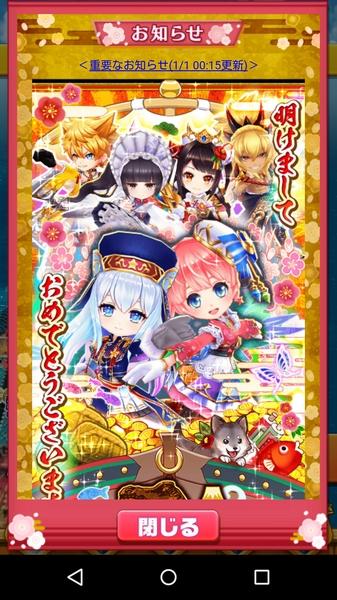 白猫2018お正月ガチャ (1)