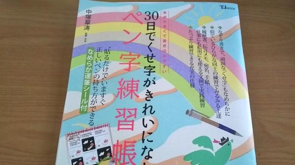 30日ペン字練習帳1 (1)