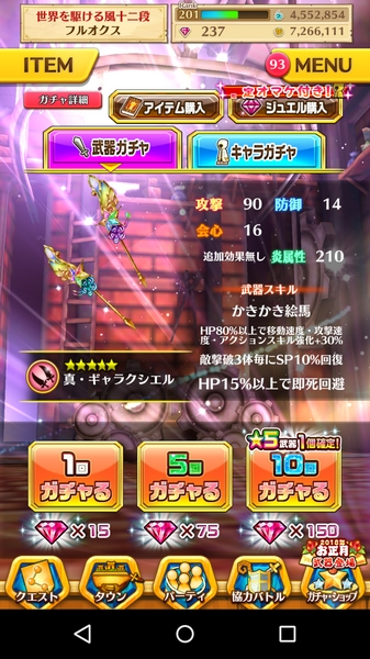 正月武器☆5確定 (1)
