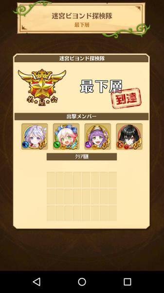 ビヨンド探検隊クリア (1)
