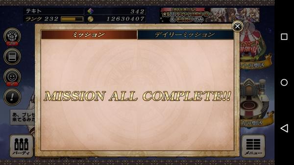 グリムオールミッションコンプ (1)