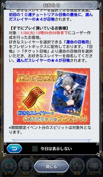 オトメ勇者☆4チケット (2)