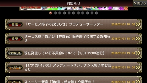 ブレオデサービス終了のお知らせ (1)