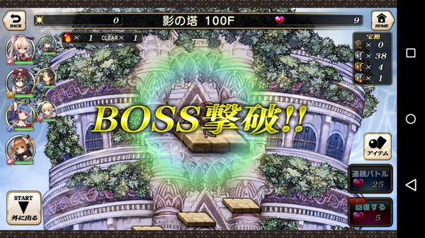 カイ塔100達成 (1)