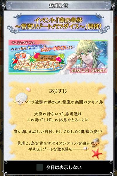 オトメ勇者リゾートパラダイス (1)