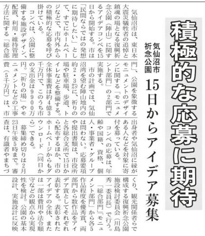 三陸コンペ記事