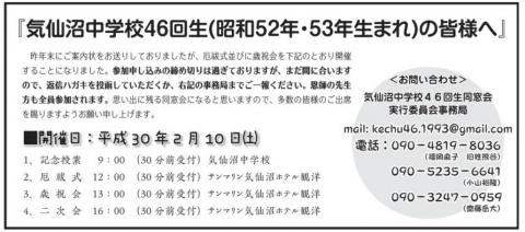 気中46回生広告