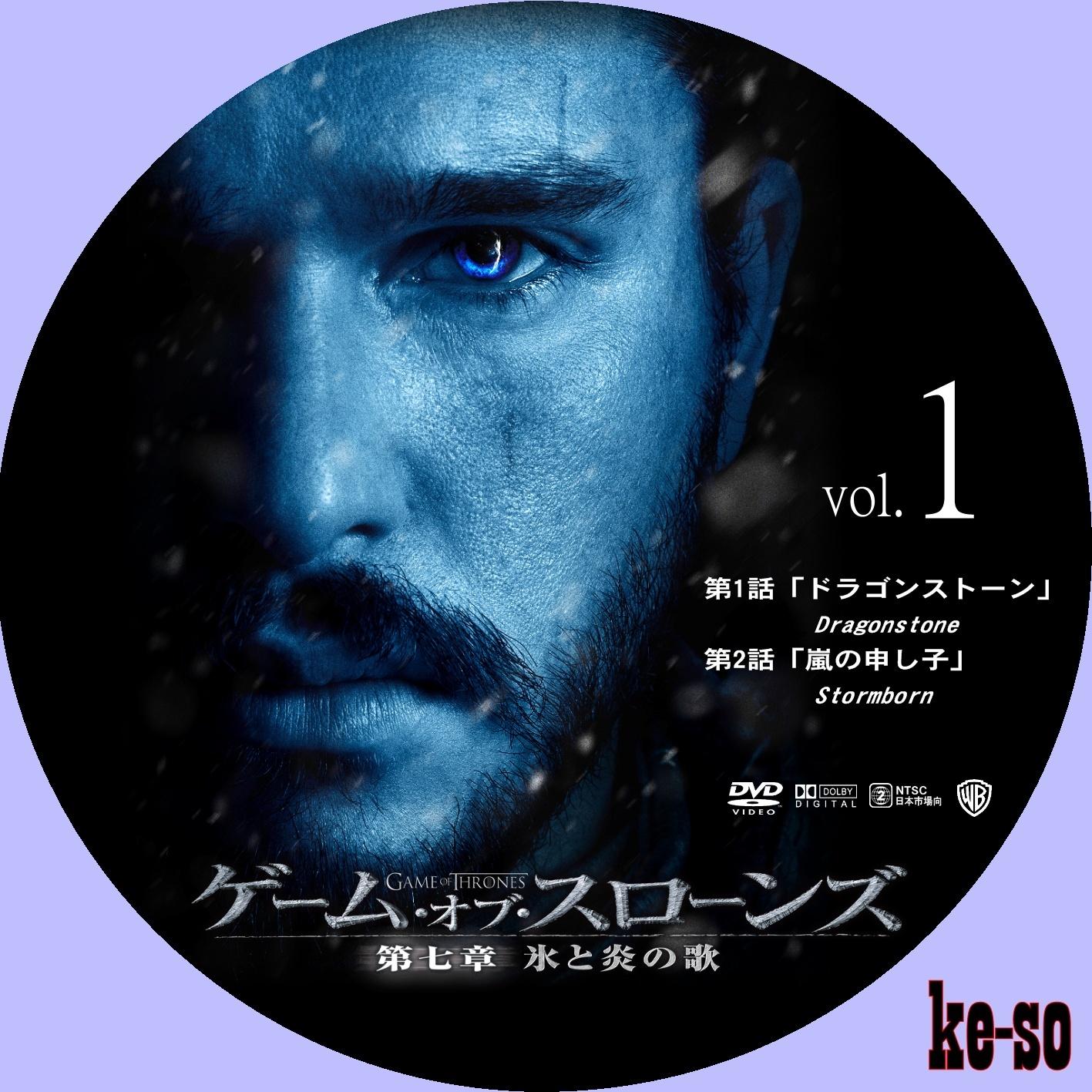 ゲーム・オブ・スローンズ 第七章氷と炎の歌