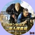 ロサンゼルス潜入捜査班 ~NCIS:Los Angeles シーズン4  1