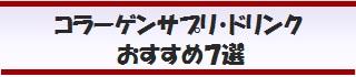 コラーゲンサプリ・ドリンクおすすめ7選