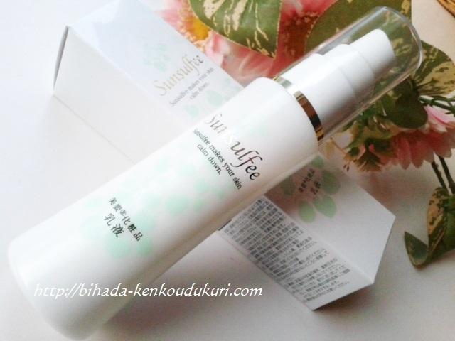サンスルフィー化粧品 美要乳液 3