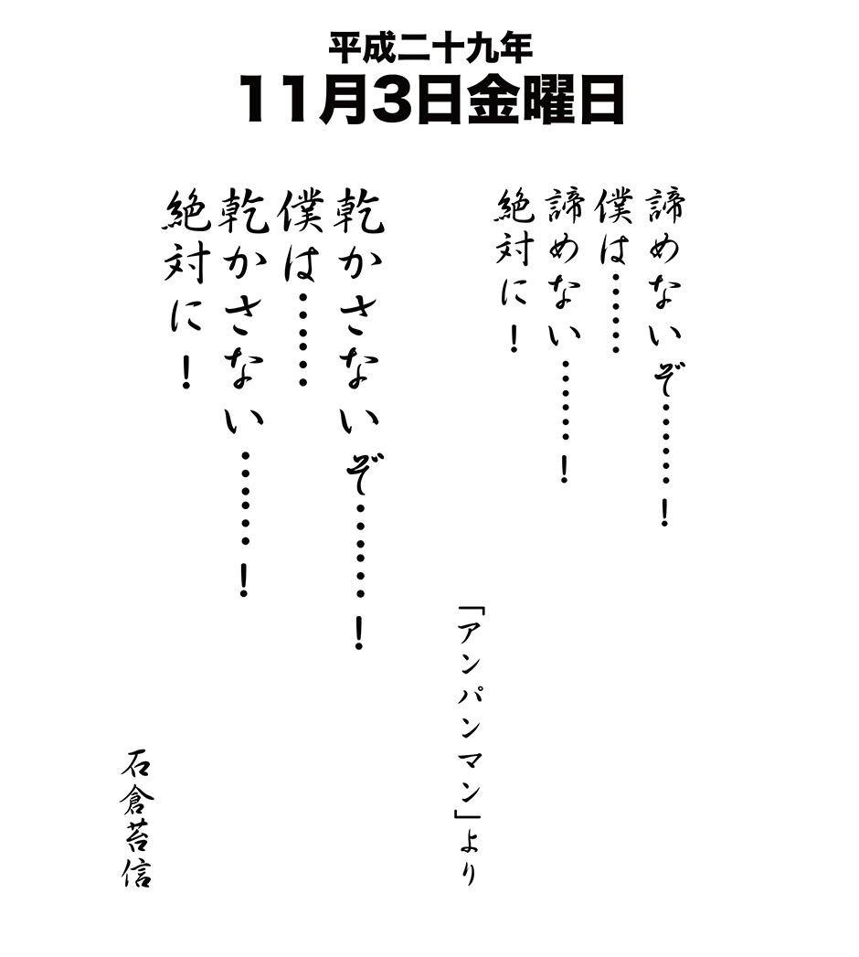 平成29年11月3日