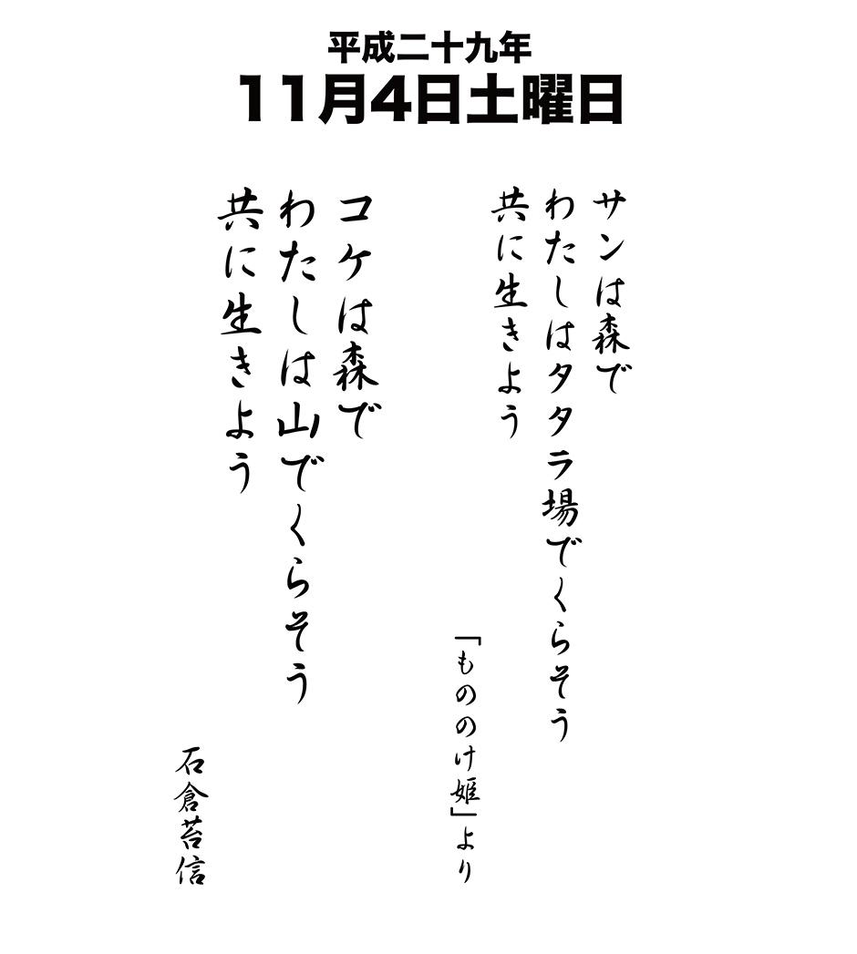 平成29年11月4日