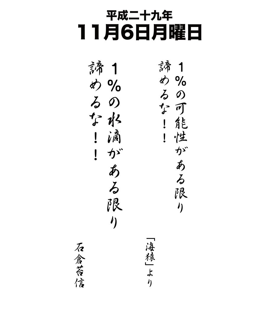 平成29年11月6日