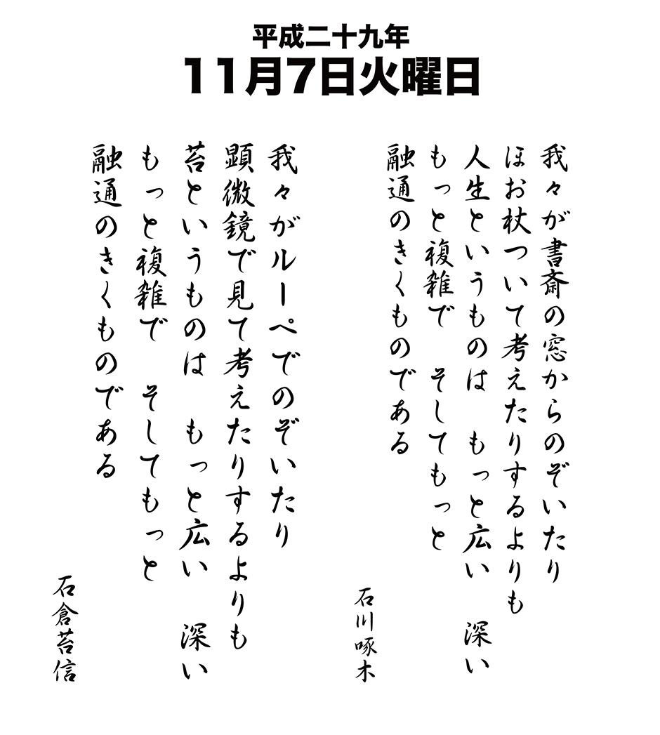 平成29年11月7日