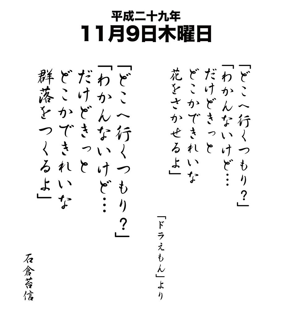 平成29年11月9日