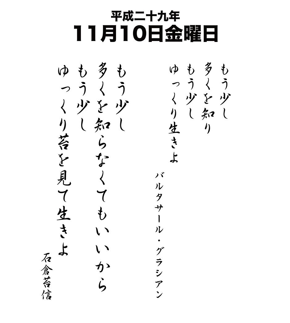 平成29年11月10日
