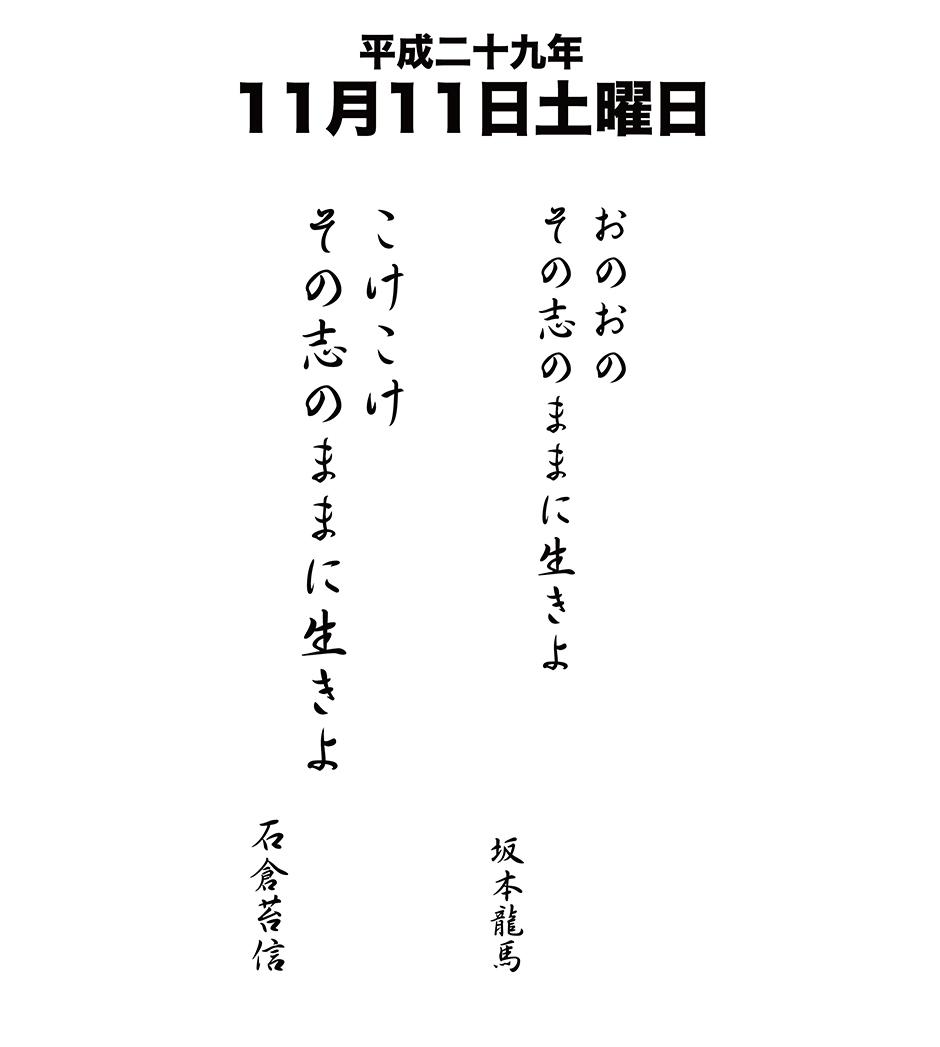 平成29年11月11日