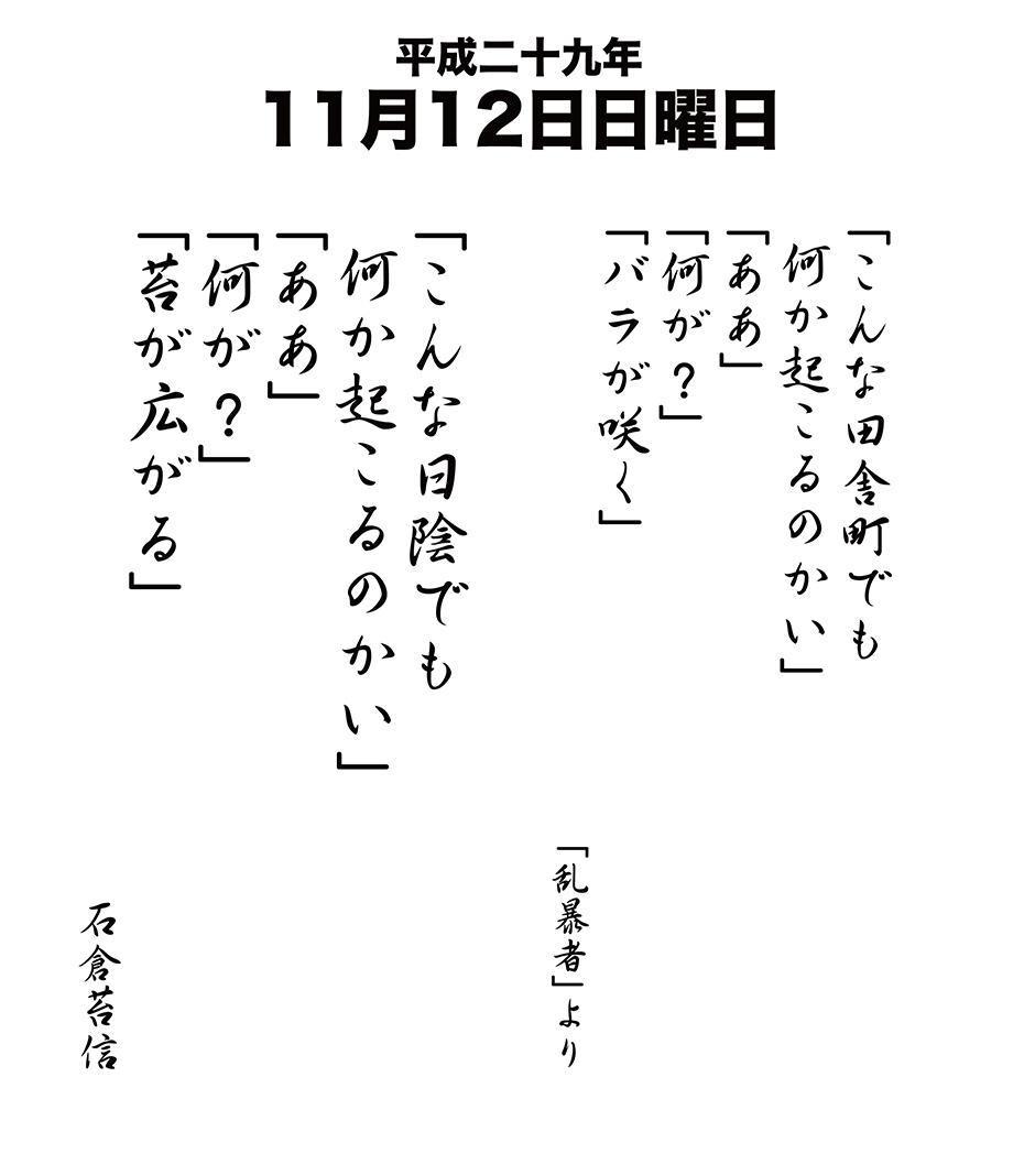 平成29年11月12日