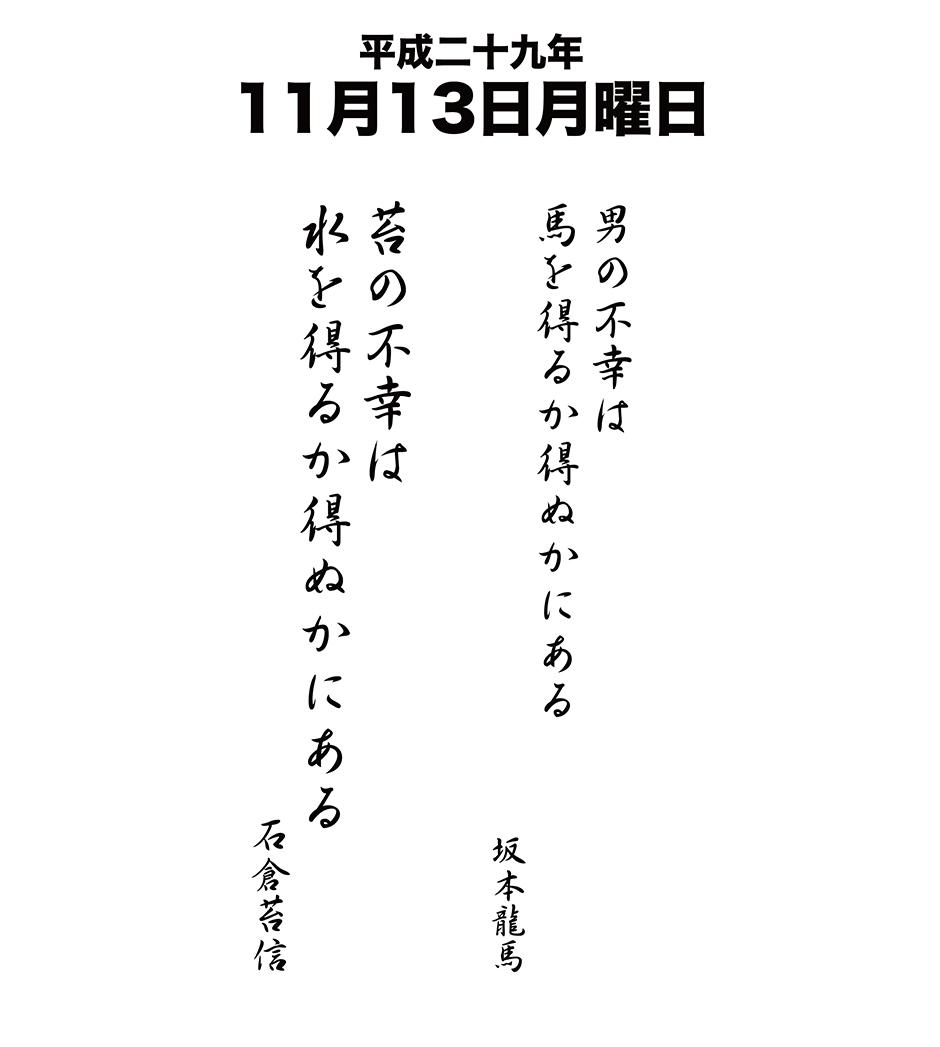 平成29年11月13日
